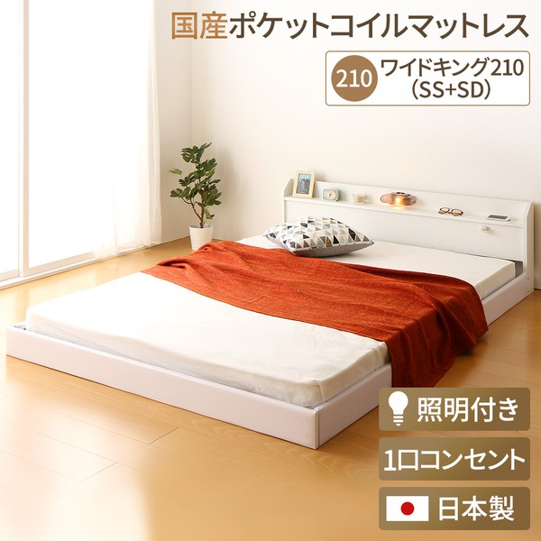 【送料無料】日本製 連結ベッド 照明付き フロアベッド ワイドキングサイズ210cm(SS+SD) (SGマーク国産ポケットコイルマットレス付き) 『Tonarine』トナリネ ホワイト 白【代引不可】