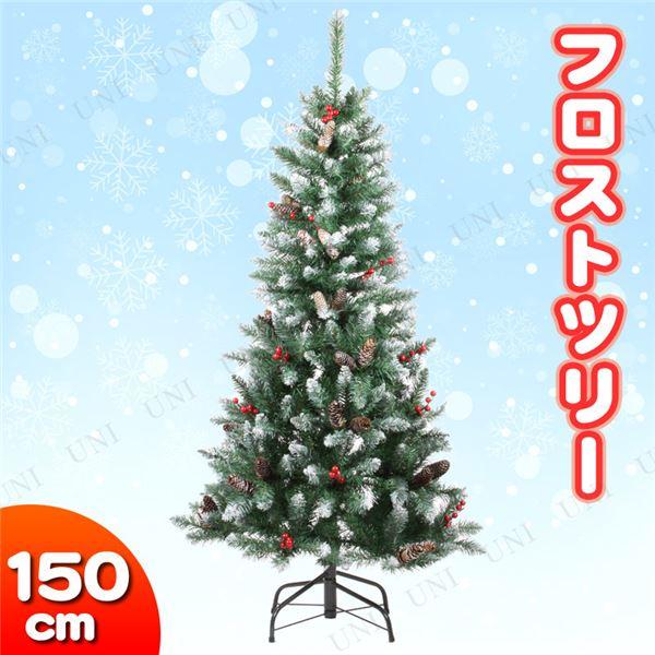 【送料無料】フロストツリー 150cm【代引不可】