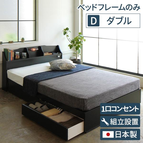 【送料無料】〔組立設置費込〕 照明付き 宮付き 国産 収納ベッド ダブル (フレームのみ) ブラック 『STELA』ステラ 日本製ベッドフレーム【代引不可】