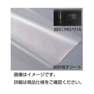 【送料無料】(まとめ)回折格子シート レプリカ1000〔×3セット〕【代引不可】