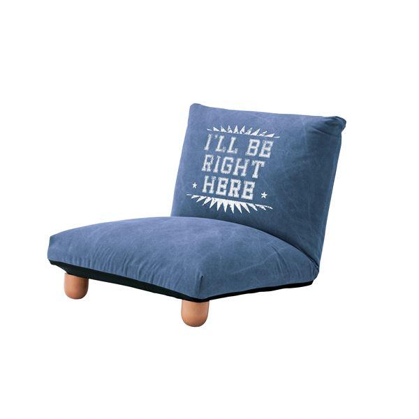 カジュアルフロアチェア/座椅子 〔ブルー〕 幅60cm 42段階リクライニング RKC-935BL【代引不可】【北海道・沖縄・離島配送不可】