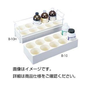 (まとめ)試薬瓶ホルダー B-10H(手提付)〔×3セット〕【代引不可】