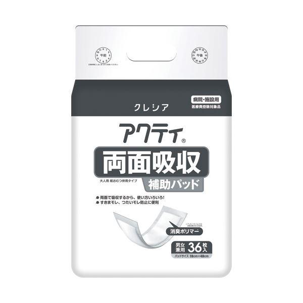 日本製紙クレシア アクティ 両面吸収補助パッド 36枚 8P【代引不可】