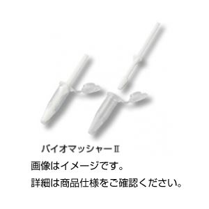 【送料無料】(まとめ)バイオマッシャーII 未滅菌(50セット入)〔×3セット〕【代引不可】
