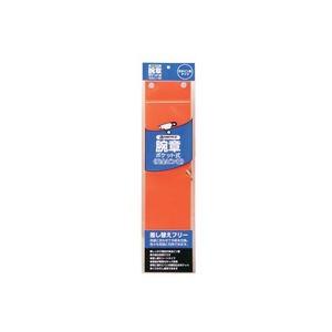 (業務用100セット) ジョインテックス 腕章 安全ピン留 橙 B395J-PO【代引不可】【北海道・沖縄・離島配送不可】