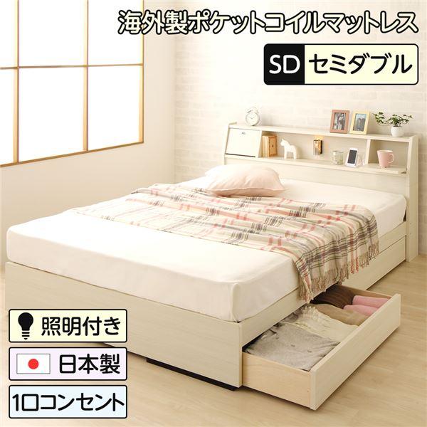 【送料無料】日本製 照明付き フラップ扉 引出し収納付きベッド セミダブル (ポケットコイルマットレス付き)『AMI』アミ ホワイト木目調 宮付き 白 【代引不可】