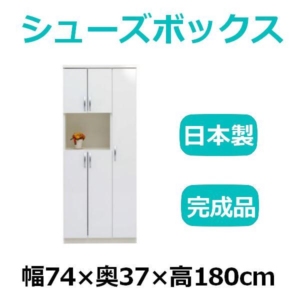 【送料無料】共和産業 マカロン シューズボックス 74オープンシューズ ホワイト〔幅74×高さ180cm〕 日本製 国産【代引不可】