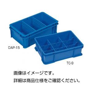 【送料無料】仕切付コンテナー DAP-15 入数:10個【代引不可】