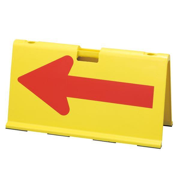 【送料無料】方向矢印板 ← 矢印板-AS1【代引不可】