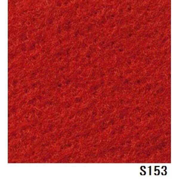 【送料無料】パンチカーペット サンゲツSペットECO 色番S-153 182cm巾×7m【代引不可】