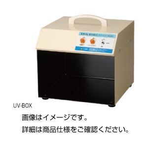 【送料無料】紫外線ボックス UV-BOX【代引不可】