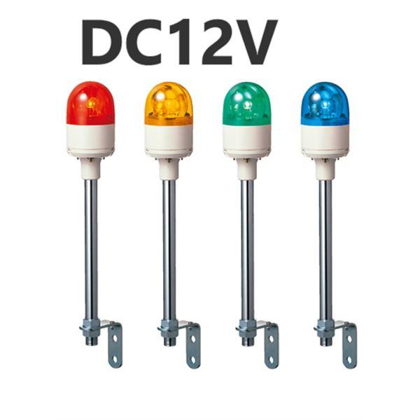 パトライト(回転灯) 超小型回転灯 RUP-12 DC12V Ф82 黄【代引不可】