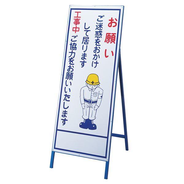 工事用標識(お願い看板) お願い ご迷惑をおかけして居ります 工事中ご協力をお願いいたします 工事-19【代引不可】【北海道・沖縄・離島配送不可】