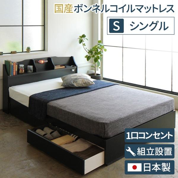 『STELA』ステラ ブラック 照明付き 収納ベッド (SGマーク国産ボンネルコイルマットレス付き) 日本製ベッドフレーム【代引不可】 宮付き シングル 【送料無料】〔組立設置費込〕 国産