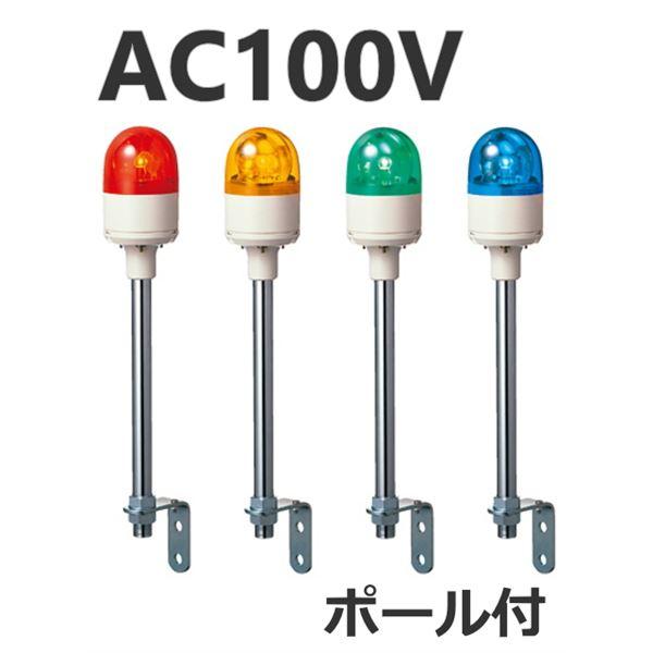パトライト(回転灯) 超小型回転灯 RUP-100 AC100V Ф82 赤【代引不可】