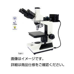 【送料無料】金属顕微鏡 TMR-1【代引不可】