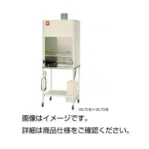 【送料無料】小型ドラフトチャンバーMS-70-60H【代引不可】