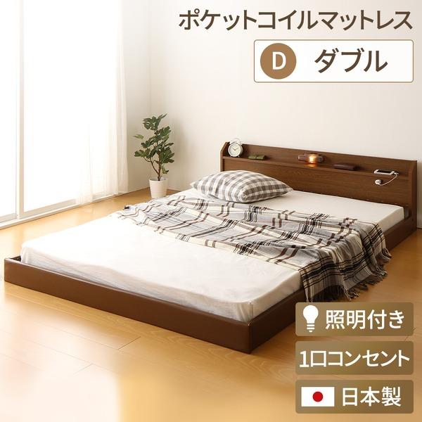 【送料無料】日本製 フロアベッド 照明付き 連結ベッド ダブル (ポケットコイルマットレス付き) 『Tonarine』トナリネ ブラウン【代引不可】