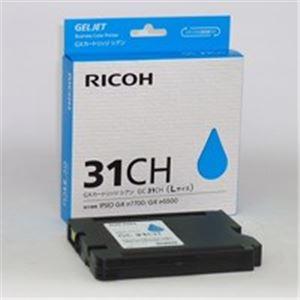 【送料無料】(業務用5セット) RICOH(リコー) GXカートリッジ GC31CH シアン【代引不可】