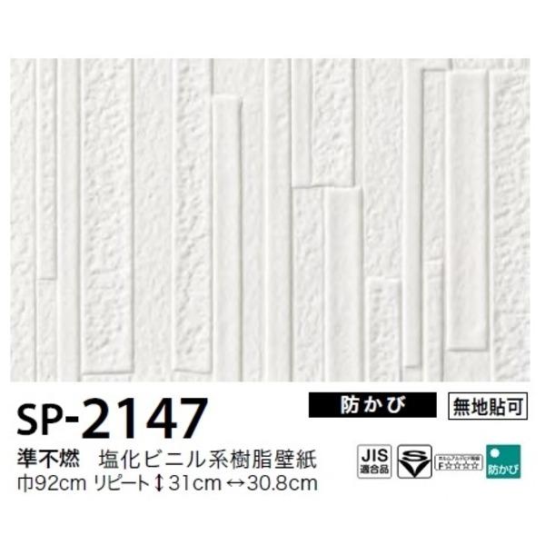 【送料無料】お得な壁紙 のり無しタイプ サンゲツ SP-2147 〔無地貼可〕 92cm巾 45m巻【代引不可】