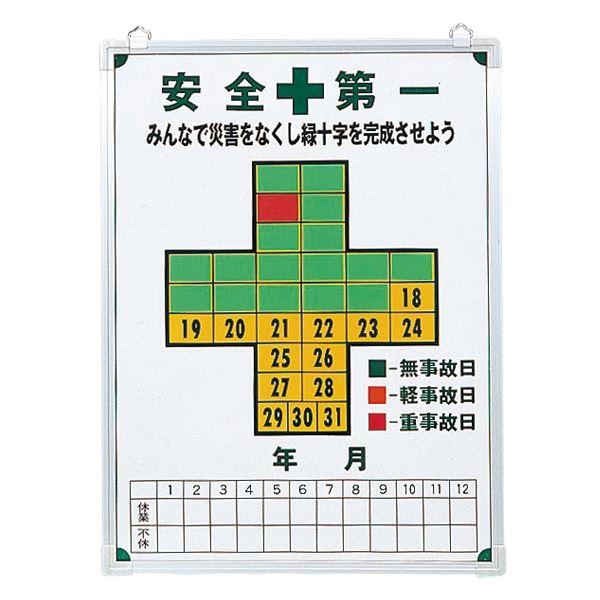 無災害記録板 安全第一 みんなで災害をなくし緑十字を完成させよう 記録-600【代引不可】【北海道・沖縄・離島配送不可】