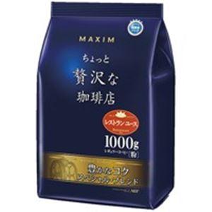 【送料無料】(業務用5セット) AGF マキシム贅沢な珈琲豊かなコク1kg 3袋【代引不可】