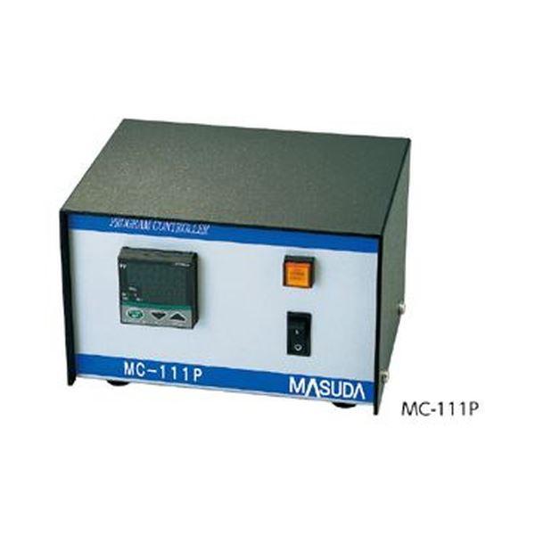 温度調節器 MC-111P【代引不可】【北海道・沖縄・離島配送不可】