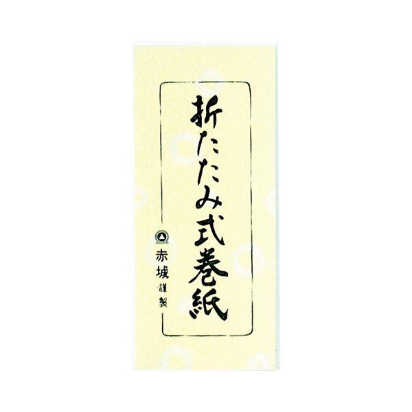 (まとめ) 赤城 折たたみ式巻紙 195×1300mm マ290 1冊 〔×30セット〕【代引不可】【北海道・沖縄・離島配送不可】