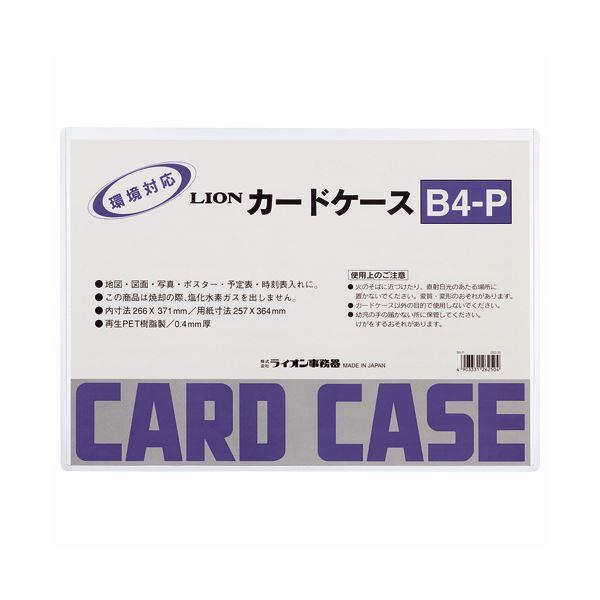 (まとめ)ライオン事務器 カードケース 硬質タイプB4 再生PET B4-P 1枚 〔×20セット〕【代引不可】【北海道・沖縄・離島配送不可】