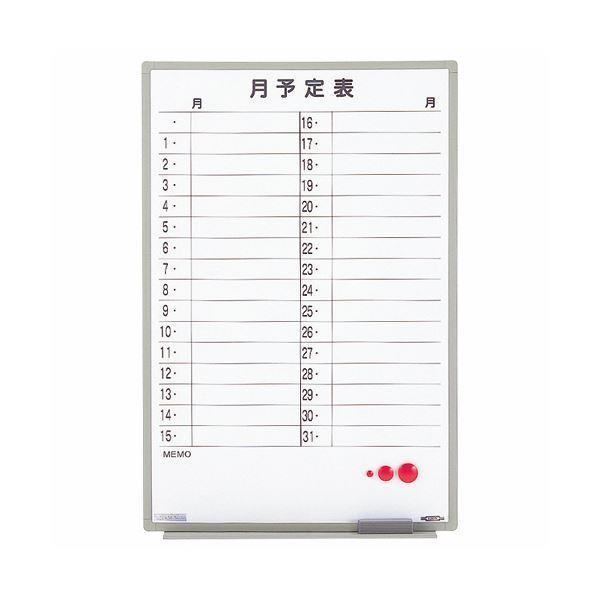 【送料無料】ライオン事務器 ホワイトボード月予定表軽量壁掛タイプ 横書き 600×900mm ES-13TSY 1枚【代引不可】
