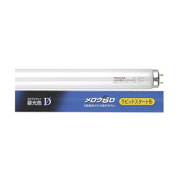 (まとめ)東芝 蛍光ランプ メロウ5 直管ラピッドスタート形 40W形 3波長形 昼光色 FLR40SEXDM36H/4K-L 1パック(4本)〔×3セット〕【代引不可】【北海道・沖縄・離島配送不可】