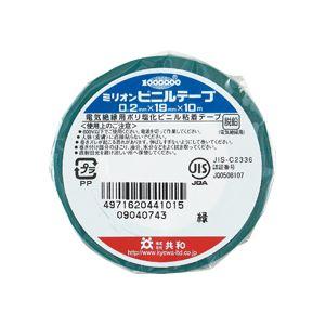 (まとめ) 共和 ミリオンビニールテープ 19mm×10m 緑 HF-111-A 1巻 〔×100セット〕【代引不可】【北海道・沖縄・離島配送不可】