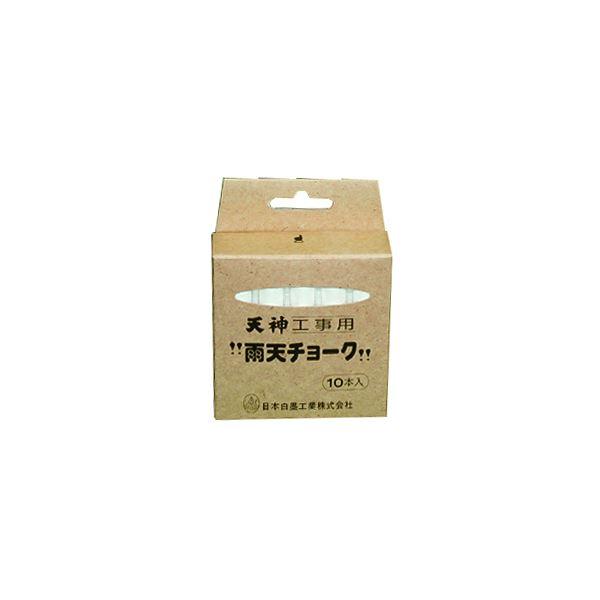 (まとめ) 日本白墨 工事用雨天チョーク 白UC-2 1箱(10本) 〔×30セット〕【代引不可】【北海道・沖縄・離島配送不可】