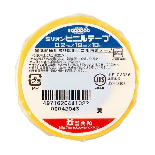 (まとめ) 共和 ミリオンビニールテープ 19mm×10m 黄 HF-112-A 1巻 〔×100セット〕【代引不可】【北海道・沖縄・離島配送不可】