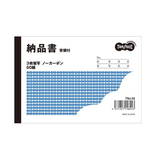 (まとめ) TANOSEE 納品書(受領付) A6ヨコ型 3枚複写 ノーカーボン 50組 1セット(10冊) 〔×5セット〕【代引不可】