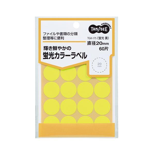 (まとめ) TANOSEE 蛍光カラー丸ラベル直径20mm 黄 1パック(60片:20片×3シート) 〔×50セット〕【代引不可】