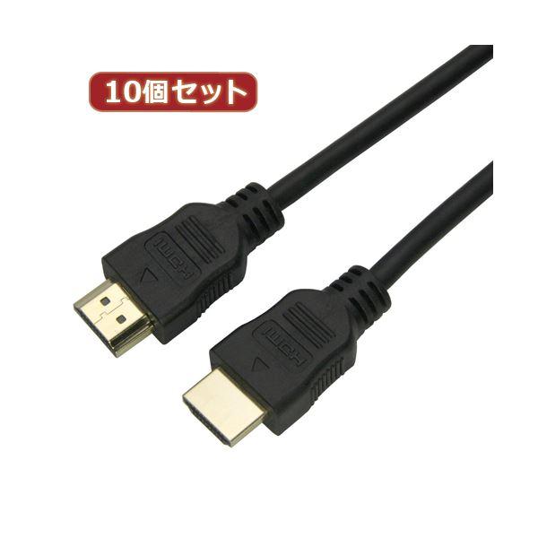 10個セット HORIC HDMIケーブル 10m ブラック 樹脂モールドタイプ HDM100-068BKX10【代引不可】【北海道・沖縄・離島配送不可】