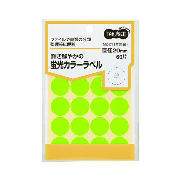 (まとめ) TANOSEE 蛍光カラー丸ラベル直径20mm 緑 1パック(60片:20片×3シート) 〔×50セット〕【代引不可】【北海道・沖縄・離島配送不可】