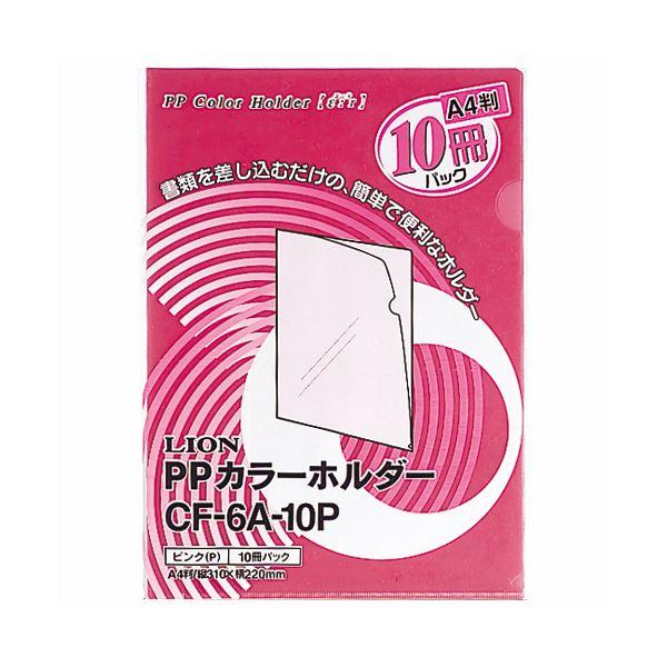 (まとめ) ライオン事務器PPカラーホルダー(エール) A4 厚さ0.18mm ピンク CF-6A-10P 1パック(10枚) 〔×30セット〕【代引不可】