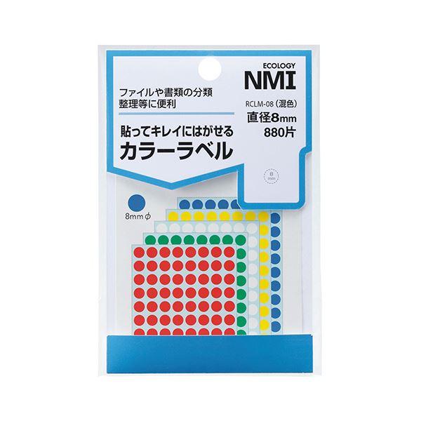 (まとめ) NMI はがせるカラー丸ラベル 8mm5色混色 RCLM-08 1パック(880片:88片×10シート) 〔×50セット〕【代引不可】