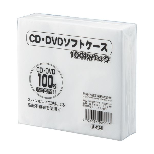 (まとめ) 明晃化成工業 CD不織布ケース シングルKSF51-100W 1パック(100枚) 〔×30セット〕【代引不可】【北海道・沖縄・離島配送不可】