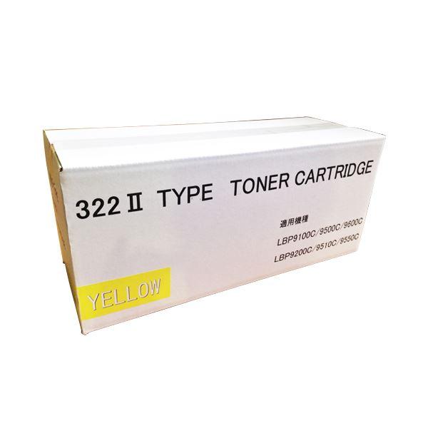 【送料無料】トナーカートリッジ322II 汎用品イエロー 1個【代引不可】