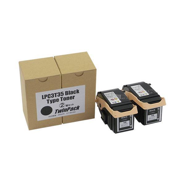 【送料無料】トナーカートリッジ LPC3T35K汎用品 ブラック 1箱(2個)【代引不可】