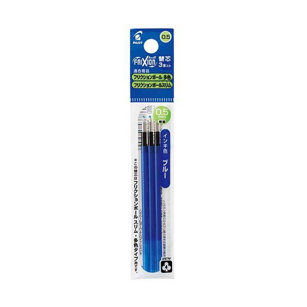 (まとめ) パイロット ゲルインキボールペンフリクションボール替芯 0.5mm ブルー 多色ボールペン用 LFBTRF30EF3L 1パック(3本) 〔×30セット〕【代引不可】
