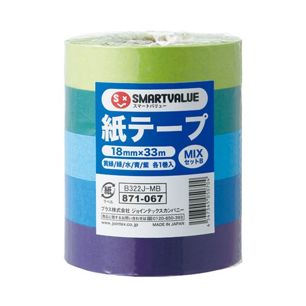 (まとめ)スマートバリュー 紙テープ〔色混み〕5色セットB B322J-MB〔×100セット〕【代引不可】【北海道・沖縄・離島配送不可】