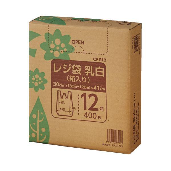 (まとめ)クラフトマン レジ袋 乳白 箱入 12号 400枚 CF-B12〔×30セット〕【代引不可】【北海道・沖縄・離島配送不可】