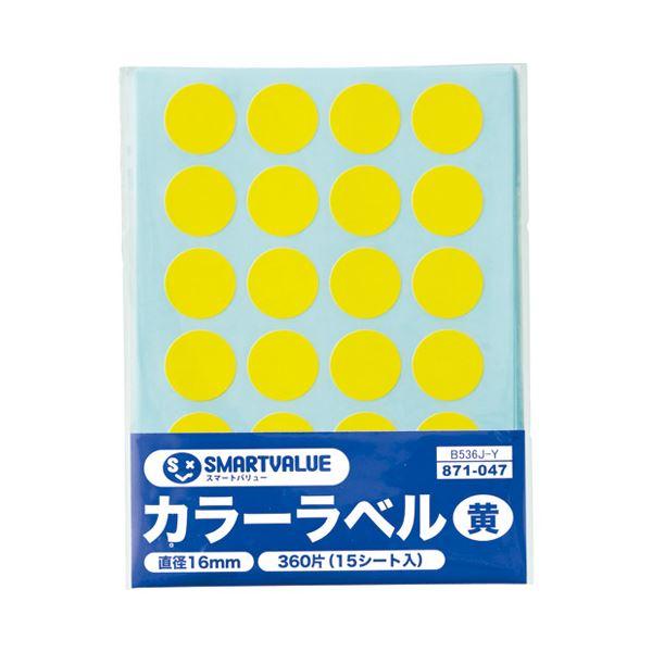 (まとめ)スマートバリュー カラーラベル16mm 黄 B536J-Y〔×200セット〕【代引不可】【北海道・沖縄・離島配送不可】