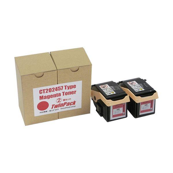 【送料無料】トナーカートリッジ CT202457汎用品 マゼンタ 1箱(2個)【代引不可】