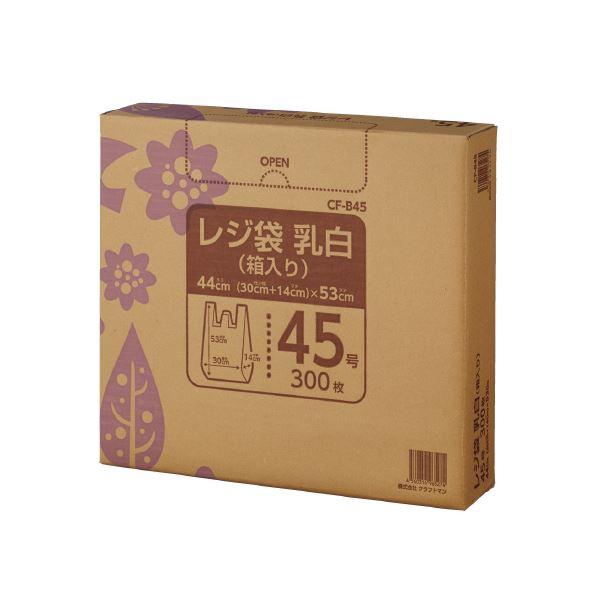 (まとめ)クラフトマン レジ袋 乳白 箱入 45号 300枚 CF-B45〔×10セット〕【代引不可】【北海道・沖縄・離島配送不可】