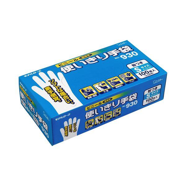 (まとめ) エステー No.930 ビニール使いきり手袋(粉付) S 1箱(100枚) 〔×10セット〕【代引不可】【北海道・沖縄・離島配送不可】